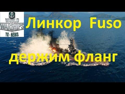 Японский линкор Фусо  игра на линкоре в игре World of warships стрельба бб снарядами