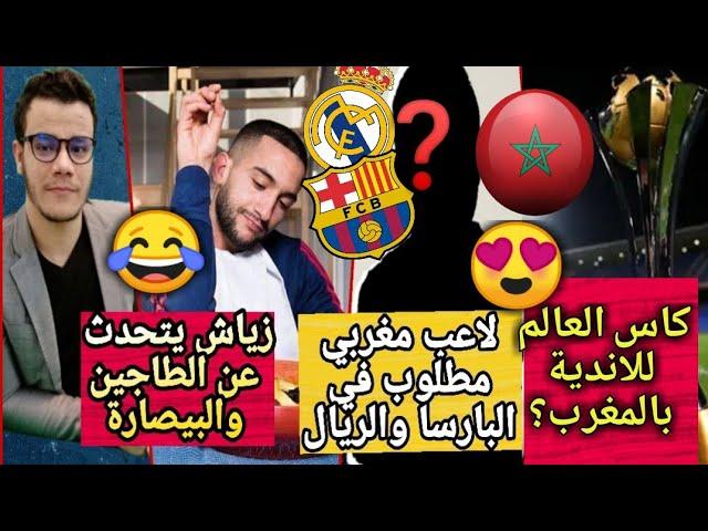 لاعب مغربي مطلوب في برشلونة وريال مدريد l المغرب سينظم كاس العالم للأندية؟ l زياش يتحدث عن الطاجين