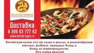 """Кафе китайской кухни """"Золотой Дракон"""" в Новороссийске и Анапе"""