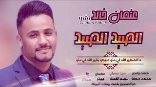 عثمان خالد بشة - الصيد الصيد || New 2019 || اغاني سودانية 2019