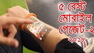 5 Cool gadgets you can buy online in bangla 2018, 5 amazing smartphone gadget