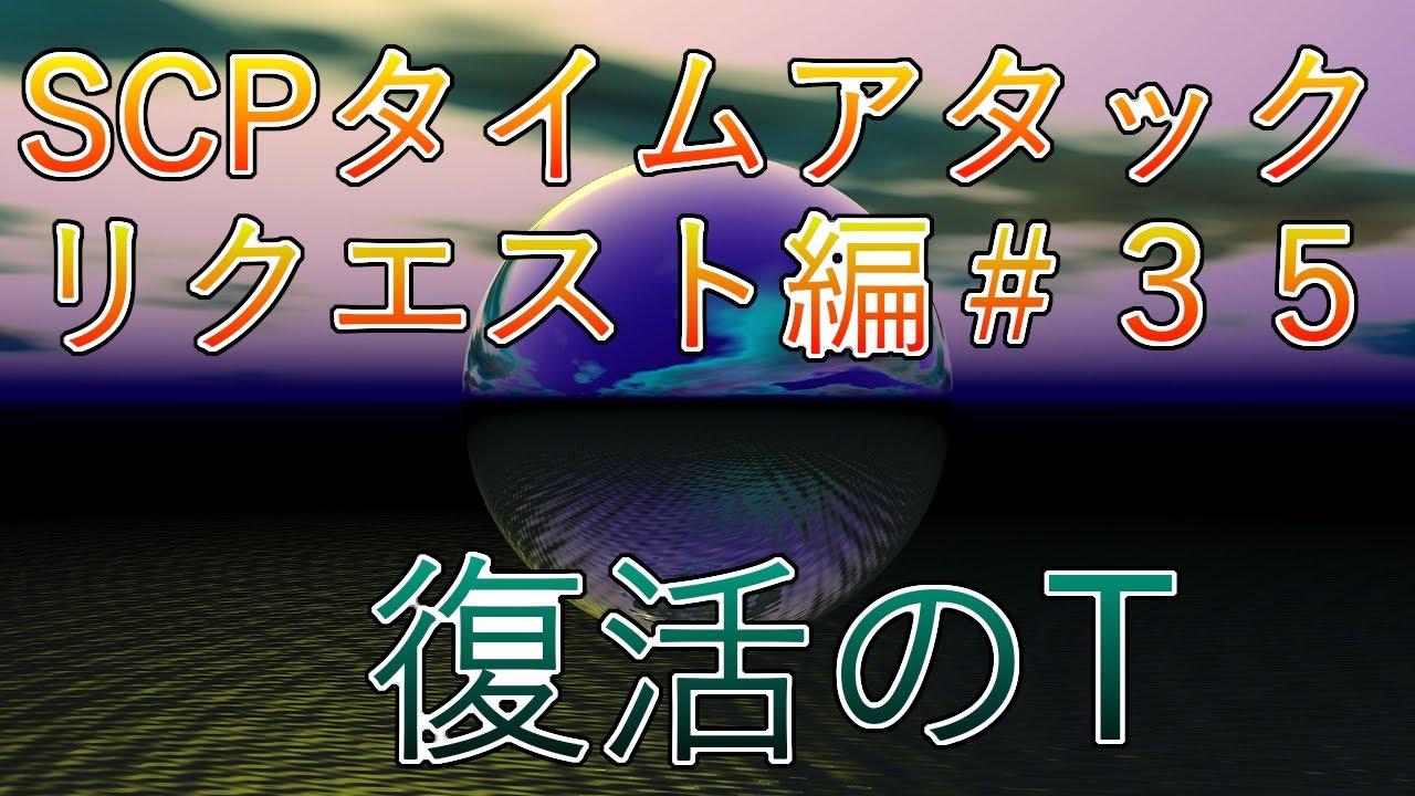 SCPタイムアタック:リクエスト編35【SCP解説】