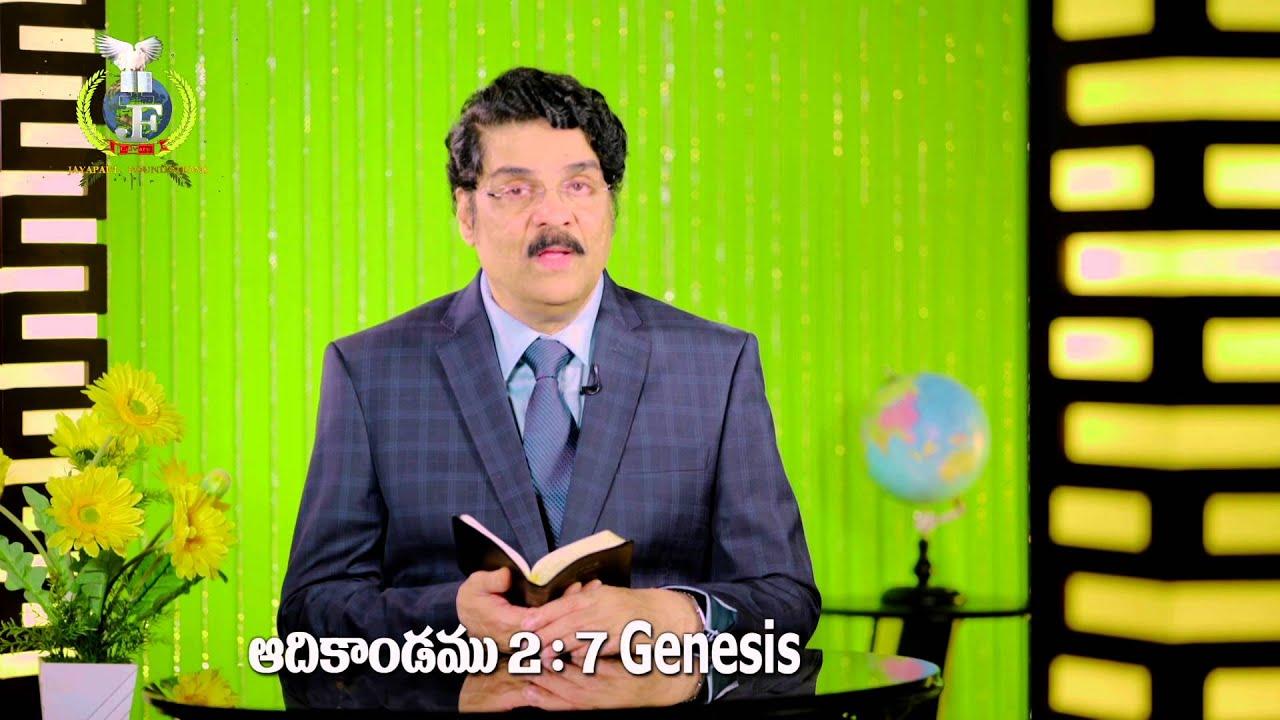 నీ విశ్వాసము ద్వారా నీకు స్వస్థత కలుగును? Healing Comes From Your Faith | Dr Jayapaul | Manna Manaku