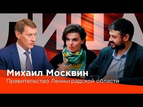 Михаил Москвин о Недвижимости Ленинградской Области