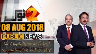 2 Tok with Ch Ghulam Hussain & Saeed Qazi | 8 August 2018 | Public News