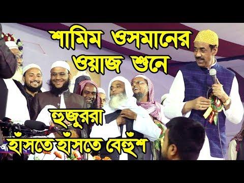 শামীম ওসমানের ওয়াজ শুনে।হুজুররা হাঁসতে হাঁসতে বেহুঁশ।Akm Shamim Osman।oic-media presents