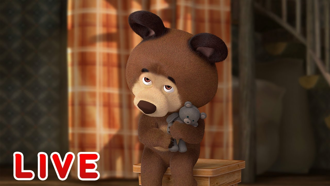 🔴 LIVE STREAM 🎬 Masha and the Bear 🐻👱♀️ It's great to be a kid! 👶🍼