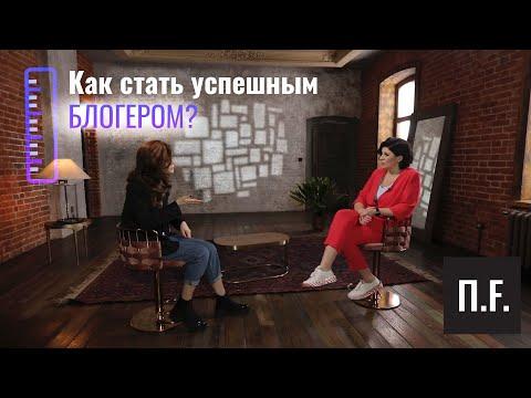 Как стать популярным блогером   Алена Бородина   12 сантиметров