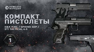 Обзор крутых пистолетов: HK P30L; Sphinx SDP Alpha; STI Tactical 4.0 – какой лучший?
