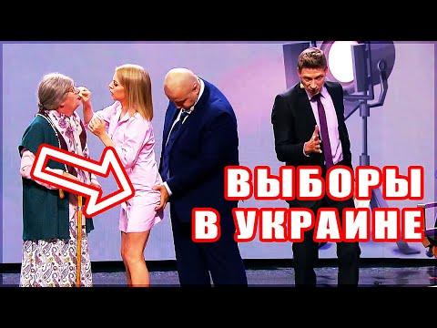 Местные выборы в Украине 2020: взрослый юмор про политику | Приколы 2020