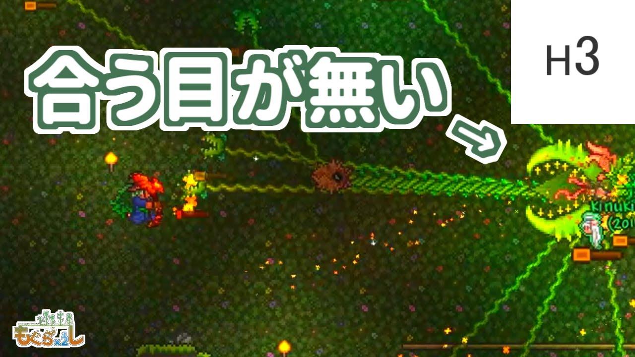 【Terraria】H3 もぐらぐらし - ハード【ゆっくり実況】