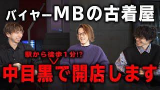 MBが買い付けする古着屋さん「MBLR」中目黒駅前にオープンします!