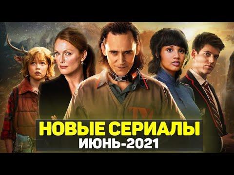 ТОП 20 ЛУЧШИХ НОВЫХ СЕРИАЛОВ ИЮНЬ 2021 / НОВЫЕ ОЖИДАЕМЫЕ СЕРИАЛЫ 2021 - Видео онлайн