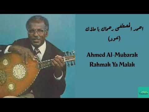 Download احمد المصطفى - رحماك يا ملاك  Ahmed Al-Mustafa - Rahmak Ya Malak