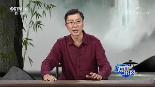 《戏曲采风》 20190908| CCTV戏曲