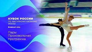 Пары Произвольная программа Йошкар Ола Кубок России по фигурному катанию 2021 22