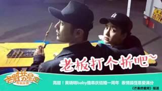 《芒果捞星闻》 Mango Star News:高甜!黄晓明baby撸串庆结婚一周年 【芒果TV官方版】