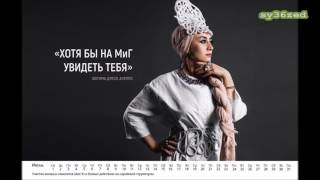 Календарь 2017 российским военным от сирийских девушек HD