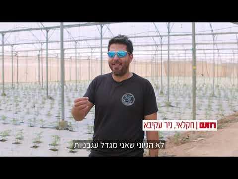 לא מוותרים על החקלאות הישראלית