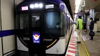 京阪3000系快速特急「洛楽」淀屋橋駅入線の様子