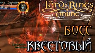 The Lord of the Rings Online - Босс Одиноких земель - Властелин Колец Онлайн [28]