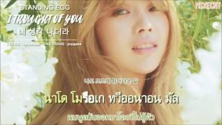 [Karaoke/Thaisub] STANDING EGG – I thought of you (네 생각 나더라)