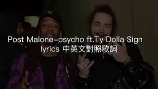 Post Malone-psycho ft.Ty Dolla $ign lyrics 中英文對照歌詞