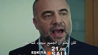 قطاع الطرق لن يحكموا العالم الجزء الثالث | إعلان الحلقة 106 ومترجم للعربية HD