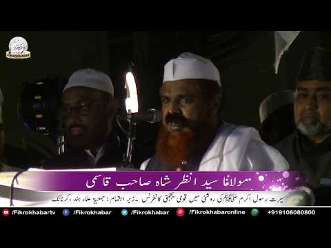 Maulana Syed Anzar Shah Qasmi's First Public Speech After Release from Jail