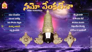GANTASALA || NAMO VENKATESA || VENKATESWARABHAKTHI || TELUGU DEVOTIONAL SONGS || JUKEBOX ||