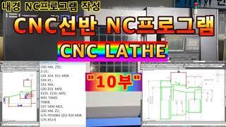 수강생 요청 CNC선반 내경 NC프로그램 작성 10부 …