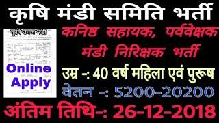 कृषि विभाग भर्ती/कृषि मंडी भर्ती /AGRICULTURAL DEPARTMENT JOB//कृषि सहायक भर्ती / Karshi vibhag