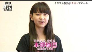 5月10日(日)第2回AKB48グループドラフト会議本番いよいよ目前。 そこでドラフト候補者に最後のアピールの場を用意。 それぞれの思いを込めた「ここがロドスだ、ここで ...