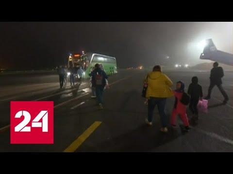 В Москву из Багдада доставлены самолетом 32 российских ребенка - Россия 24