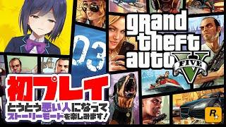 03: 初めてのグラセフ!わるりん出撃( ー`дー´)【Grand Theft Auto V にじさんじ/静凛🟪】