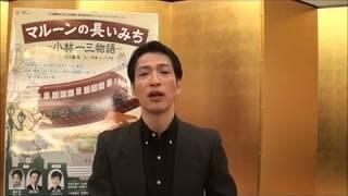 ピッコロシアタープロデュース マルーンの長いみち~小林一三物語~ 小...