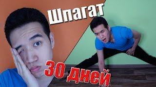 Шпагат за 30 дней  Растяжка ЭКСПЕРИМЕНТ