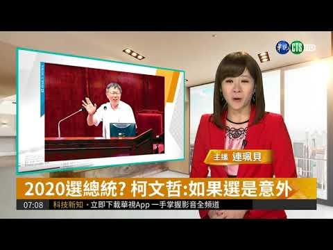 2020選總統? 柯文哲:如果選是意外| 華視新聞 20180809