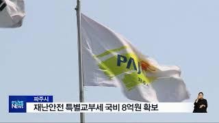 파주시, 재난안전 특별교부세 국비 8억원 확보(서울경기…