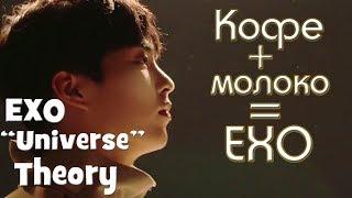 EXO 'Universe' Theory | ТЕОРИЯ EXO