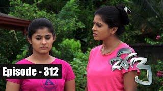 Sidu | Episode 312 17th October 2017 Thumbnail