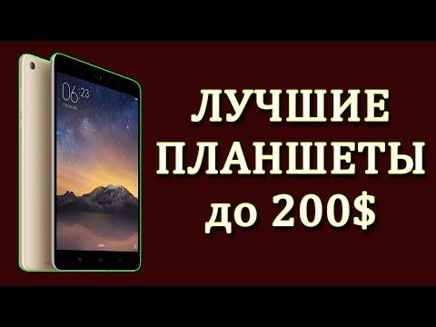 ЛУЧШИЕ ПЛАНШЕТЫ ДО 15000 рублей. Какой планшет купить в 2020. Планшеты. Какой планшет выбрать.