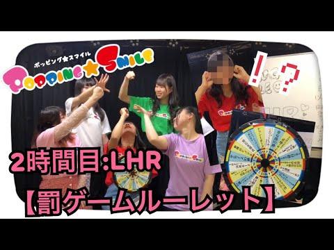 【POPPING☆SMILE】2時間目:LHR(罰ゲームルーレット)【LIVEPRO CHANNEL】【北海道】【芸能】
