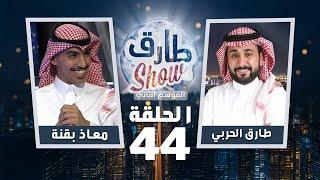 برنامج طارق شو الموسم الثاني الحلقة 44 - ضيف الحلقة معاذ بقنة