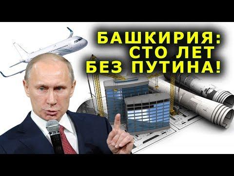"""""""Башкирия: сто лет"""