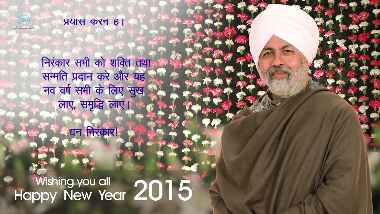 Message To Mankind By Nirankari Baba Hardev Singh Ji Maharaj On The