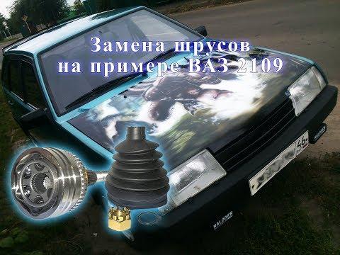 Замена шрусов на примере ВАЗ 2109. Подробная инструкция