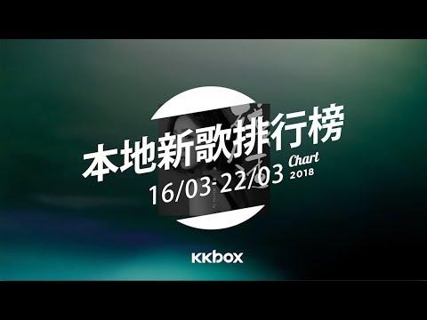 本地新歌週榜 16/03/2018 - 22/03/2018