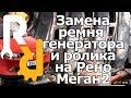 Замена ремня генератора и ролика на Рено Меган2
