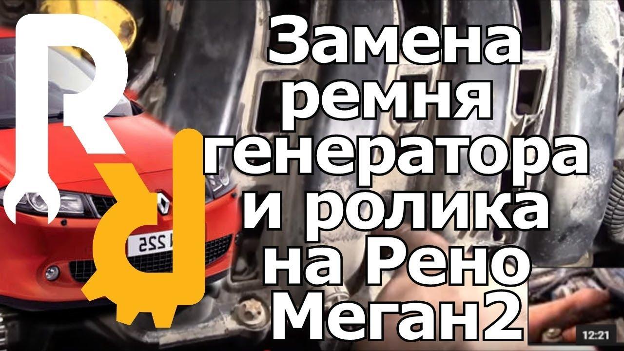 Замена ремня генератора и ролика на Рено Меган2, Сценик2